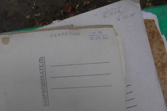 Фото №1 - На Урале местный житель нашел на помойке документы полиции с грифом «Секретно» (фото прилагаются)