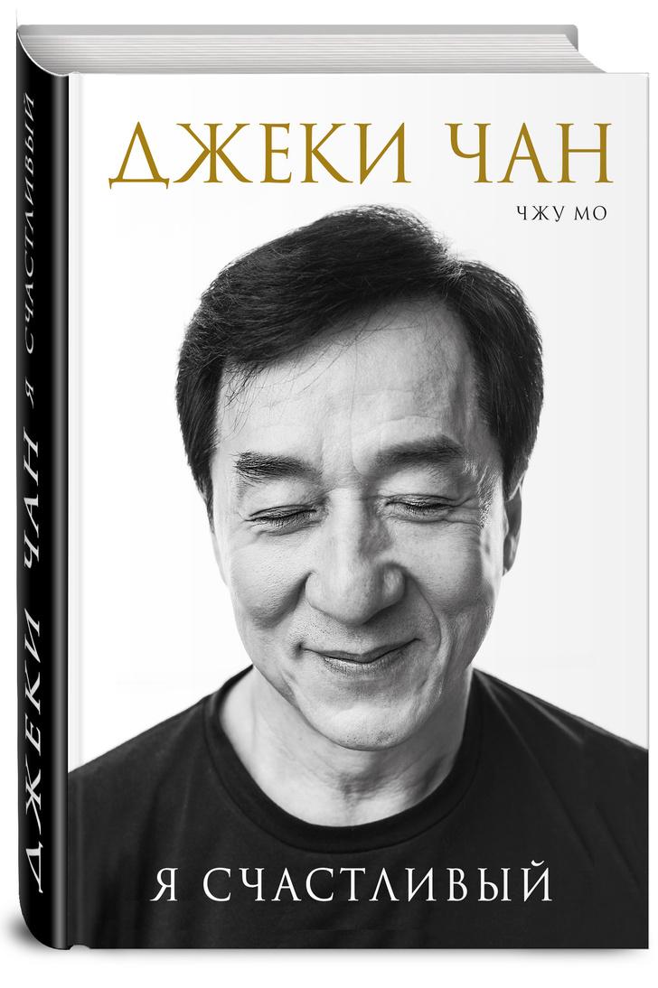 Фото №1 - Успехи бога: жизнь и судьба Джеки Чана, самого неубиваемого актера на Земле