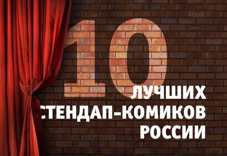 10 лучших стендап-комиков России