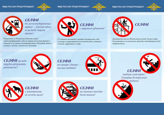 Себяшки убивают: В памятке МВД о безопасном селфи обнаружен скрытый смысл