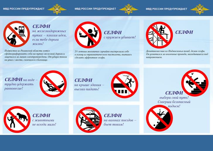 Фото №2 - Себяшки убивают: В памятке МВД о безопасном селфи обнаружен скрытый смысл