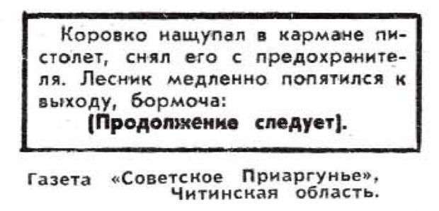 Фото №27 - Идиотизмы из прошлого: 1974 год (выпуск №6)