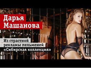 Дарья Машанова из рекламы пельменей «Сибирская коллекция»