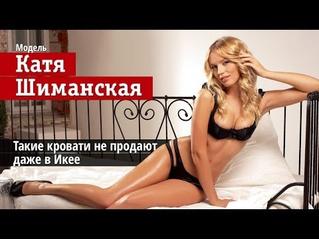 Модель Катя Шиманская протестировала новую кровать