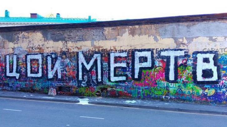 Фото №2 - Фанаты «Динамо» закрасили «стену Цоя» в Москве своей надписью, но фанаты музыканта не оценили таких перемен