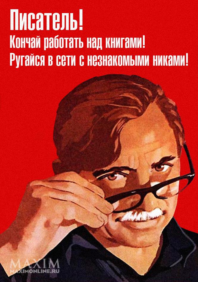 Фото №18 - 25 агитплакатов для всех забывших, что в Интернете кто-то не прав!
