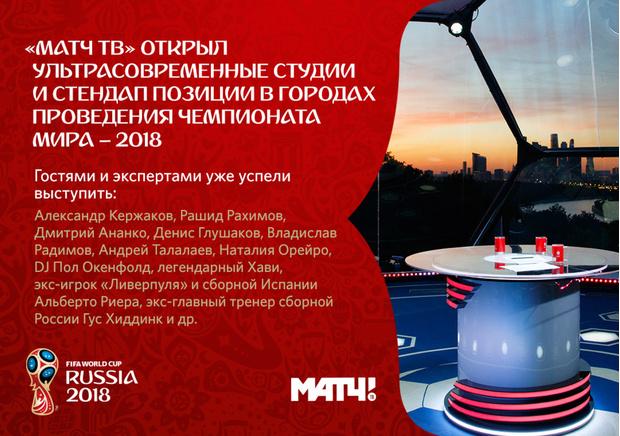 Фото №4 - Все на «Матч ТВ» - рекордная доля телесмотрения канала