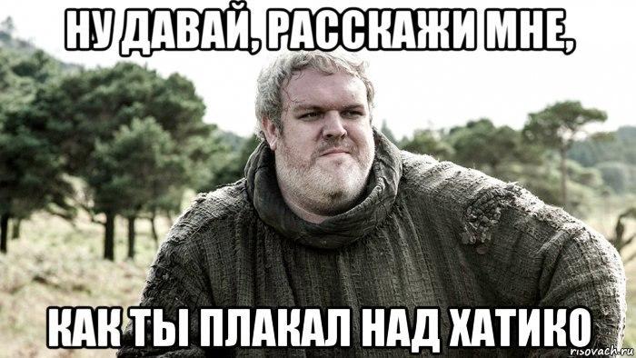 Фото №12 - Лучшие шутки о главной сцене 5-й серии «Игры престолов». СПОЙЛЕРЫ!