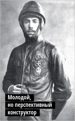Человек с винтом. Как Игорь Сикорский вертолет изобретал