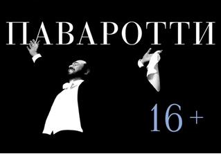 Душещипательный трейлер фильма про Лучано Паваротти (на русском)