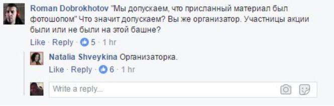 Избранные шутки о фейковой акции феминисток в Кремле
