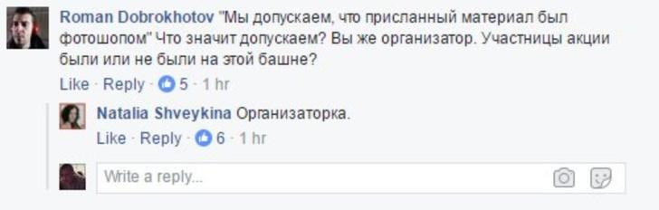 Фото №2 - Избранные шутки о фейковой акции феминисток в Кремле