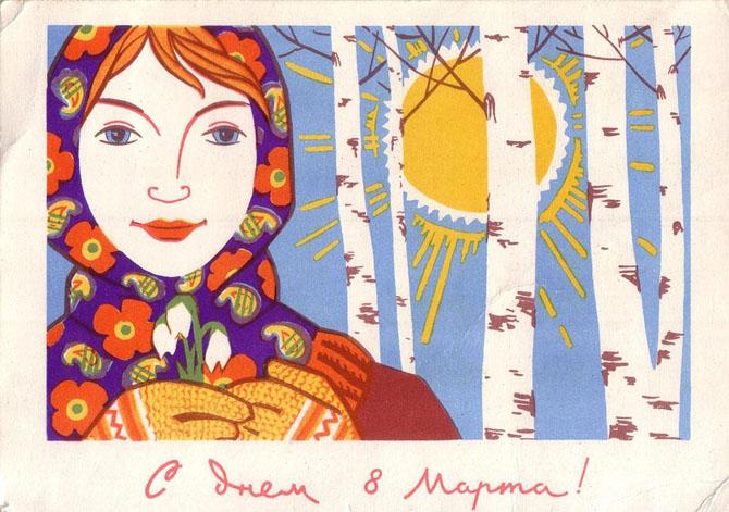 Фото №21 - Открытки и картинки на 8 Марта, которые не стыдно послать своим женщинам