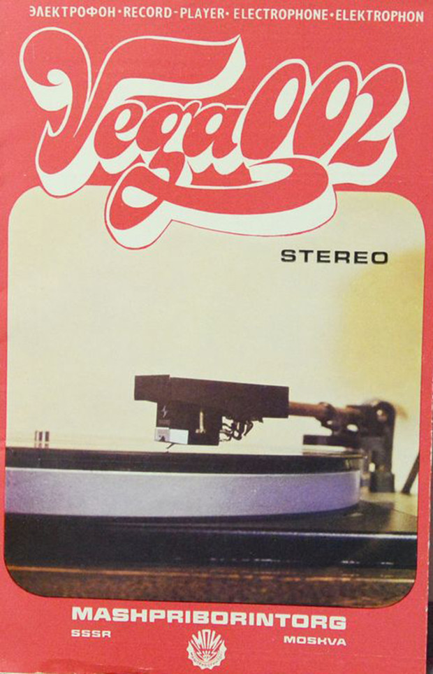 Фото №20 - Советская реклама гаджетов