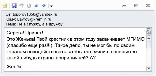 Переписка Сергея Лаврова