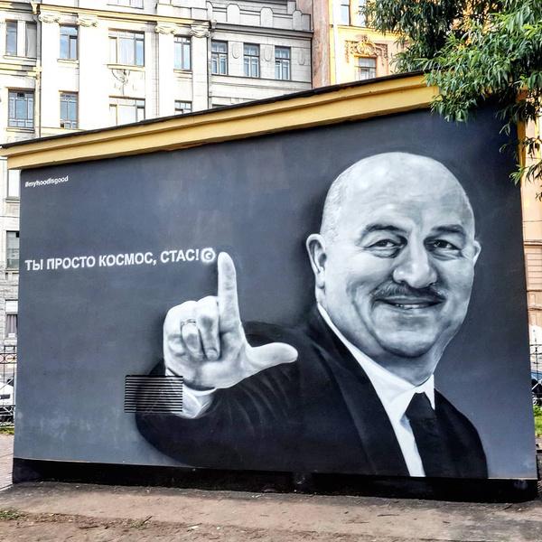 Фото №2 - Фанаты «Зенита» испортили знаменитое граффити с Черчесовым! (ФОТО)