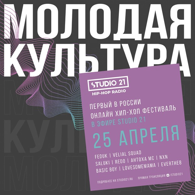 Фото №1 - STUDIO 21 и PUMA представляют онлайн-фестиваль «Молодая культура»