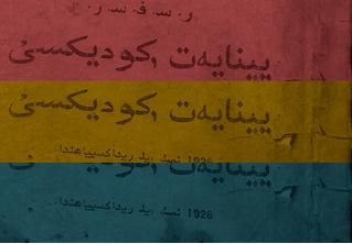 Семья десятки лет принимала за Коран... Уголовный кодекс РСФСР! (ВИДЕО все тебе объяснит)
