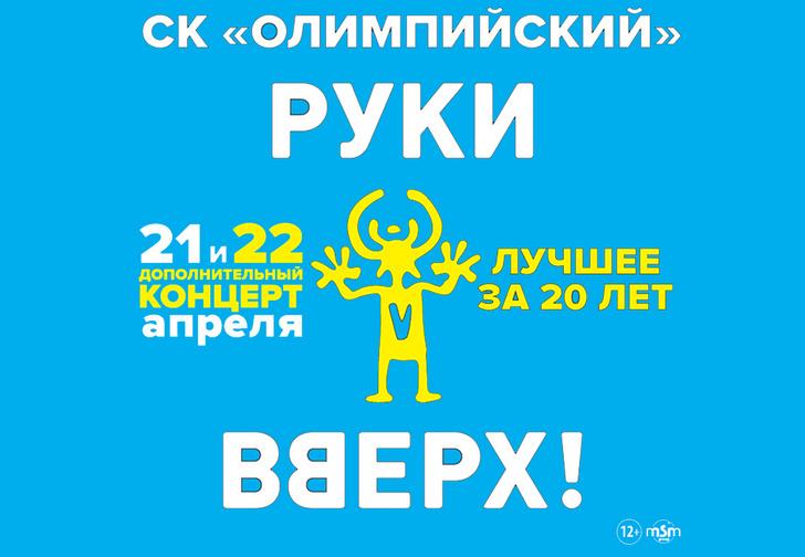 Фото №1 - «Руки Вверх!» в Олимпийском — два дня подряд!