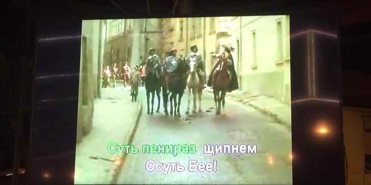 Фото №1 - «Попя-попя-попячивая Перь! Я мина ж ляп ох»: песня мушкетеров в турецком караоке (ВИДЕО)