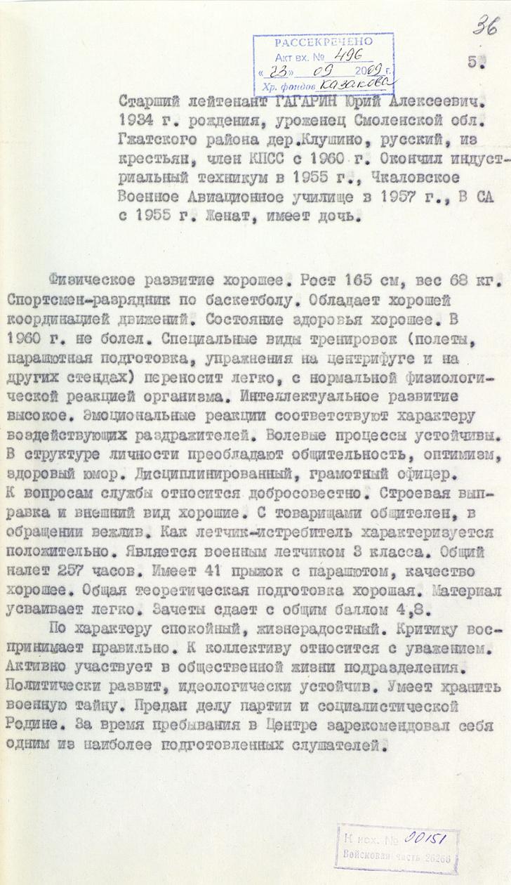 Фото №2 - «Обладает хорошей координацией движений. Умеет хранить военную тайну»: Минобороны опубликовало рассекреченные документы про Гагарина!