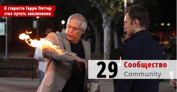 Фото №4 - 100 лучших сериалов. Места с 40 по 21