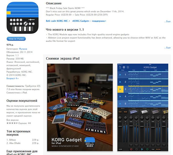 Приложение KORG Gadget, App Store