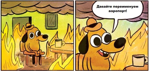Фото №1 - Лучшие шутки про переименование аэропортов и «ЛСДУЗ»