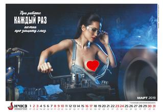 Эротический календарь на 2019 год «Крановщица» от завода из Набережных Челнов! Бонус: видео со съемок