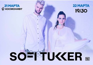 Мартовские концерты Sofi Tukker в России