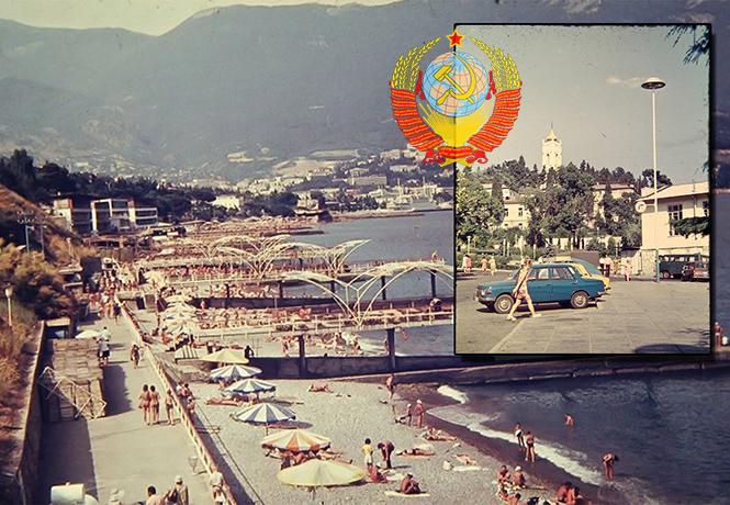 Фото №1 - Загар наших дедов: фотографии курортного Крыма 70-х
