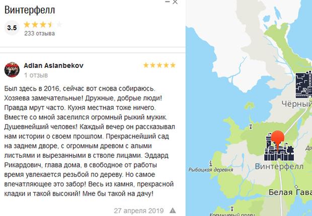 Фото №5 - У «2ГИС» появилась карта Вестероса, и на ней много смешных комментариев обычных пользователей