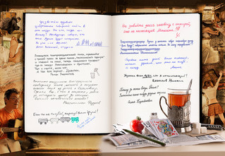 Книга — источник жалоб. Отзывы пассажиров поезда Москва-Владивосток