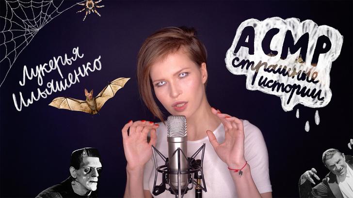 Фото №1 - АСМР от актрисы Лукерьи Ильяшенко (видео, от которого побегут мурашки)