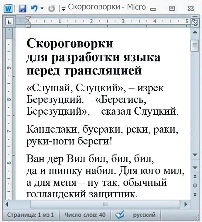 Скороговорки для разработки языка перед трансляцией