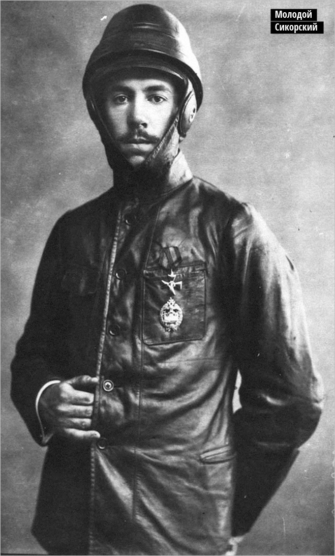 Молодой  Сикорский