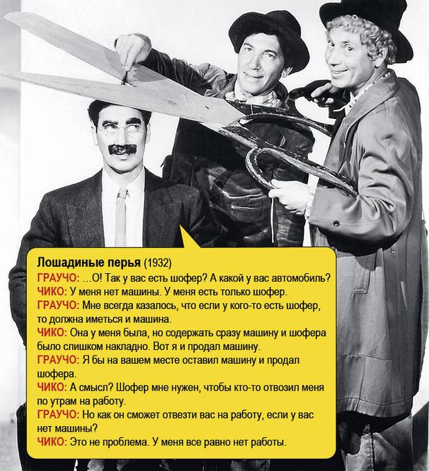 Фото №7 - Марксы атакуют! История величайших гениев комедии