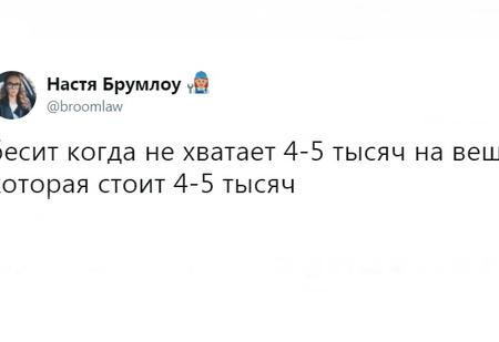 Лучшие шутки дня и вещь за 4-5 тысяч рублей