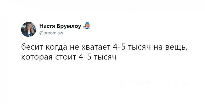 Лучшие шутки дня и вещь за 4—5 тысяч рублей