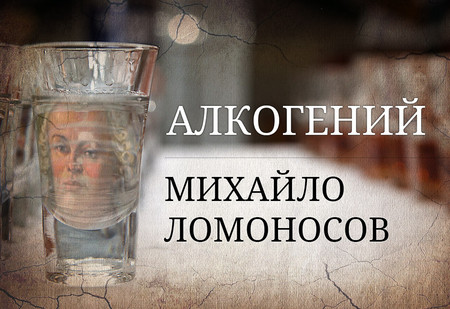 Алкогений: Михайло Ломоносов
