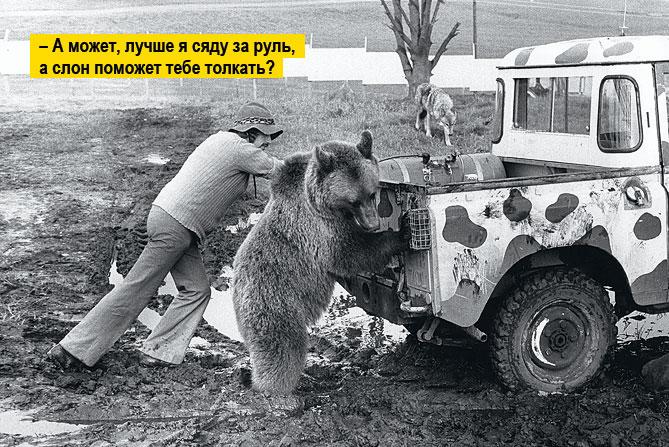 Фото №1 - Как вытащить буксующую машину