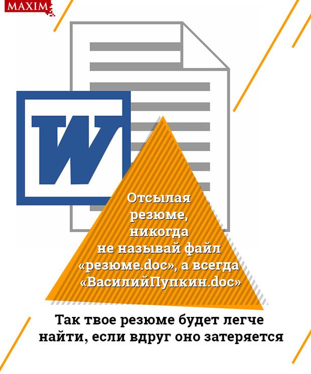 """Отсылая резюме, никогда не называй файл """"резюме.doc"""", а всегда """"ВасилийПупкин.doc"""". Так твое резюме будет легче найти, если вдруг оно затеряется"""