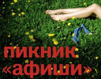 Фото №1 - Nike на «Пикнике Афиши».