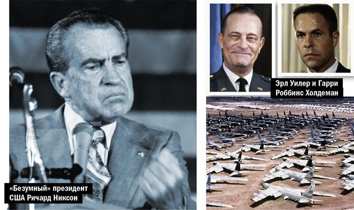 Фото №1 - Операция «Гигантское копье»: как Никсон попытался взять СССР «на понт»