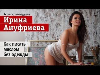 Актриса Ирина Ануфриева прилюдно разделась, чтобы написать картину маслом