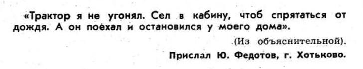 Фото №15 - Идиотизмы из прошлого: 1975 и 1976 годы (выпуск № 7)