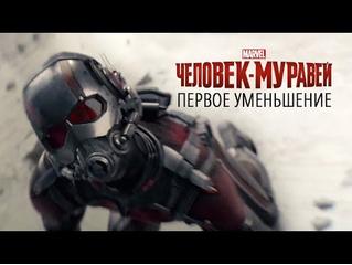 Человек-муравей — фрагмент из фильма