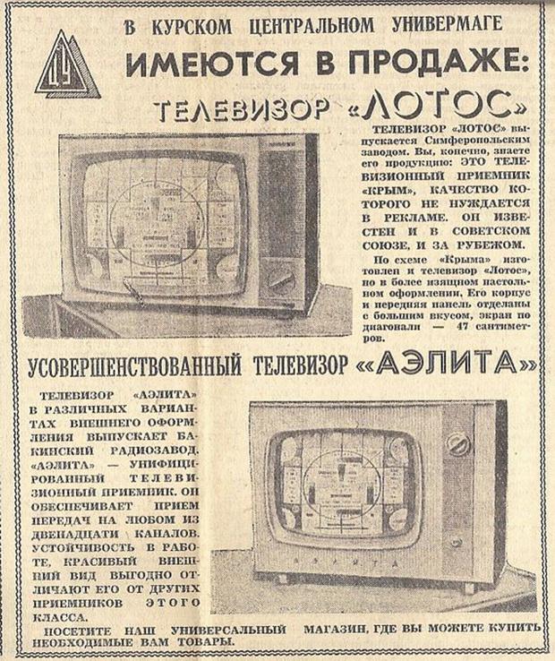 Фото №47 - Советская реклама гаджетов