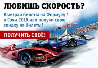 Окажись быстрее болида и выиграй билет на Формулу 1 в Сочи 2016