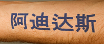 Фото №13 - Татуировки, которые реально помогают! Как у Тимати, только без опечаток